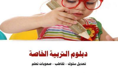 باقة التربية الخاصة