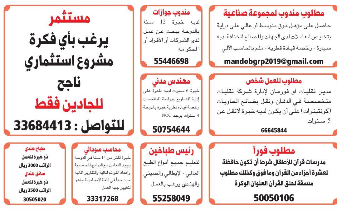 فرص عمل قطر 10 يناير 2019