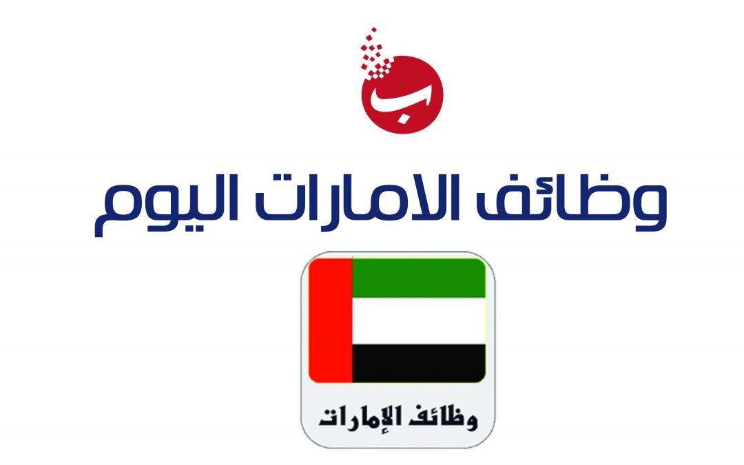 وظائف شاغرة مدارس المستقبل الدولية الإمارات
