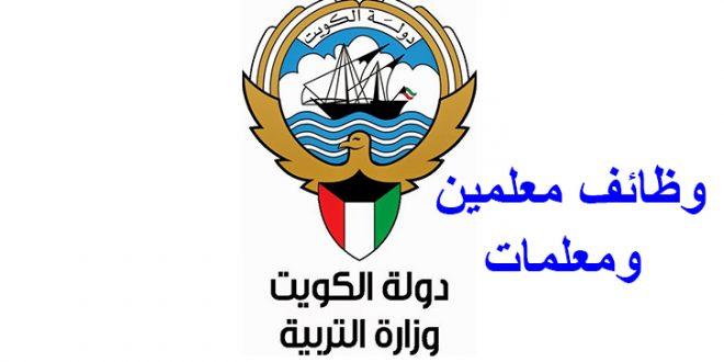 مدرسة الرسالة بالكويت تطلب معلمين للعام الدراسي 2019