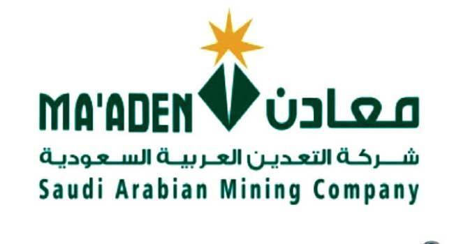 وظائف شاغرة في شركة التعدين العربية السعودية 2019