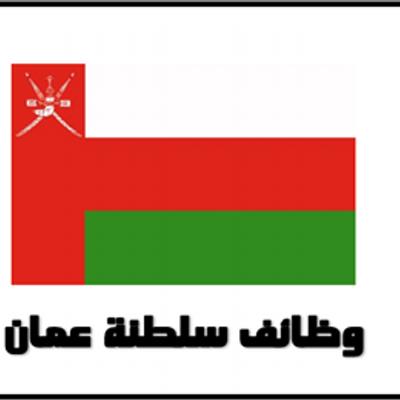 فرص عمل عمان بشركة تنمية نفط عمان
