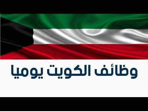 وظائف شاغرة للباحثين عن عمل بالكويت