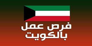 وظائف مبيعات ومحاسبين وسكرتارية للعمل بشركة كويتية