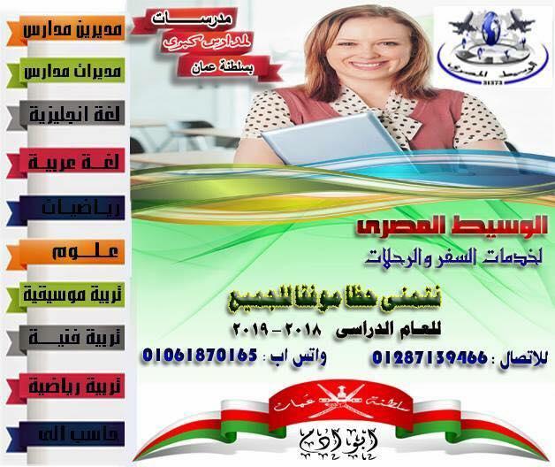 مطلوب معلمات بسلطنة عمان العام الدراسى الجديد (2019 – 2020)