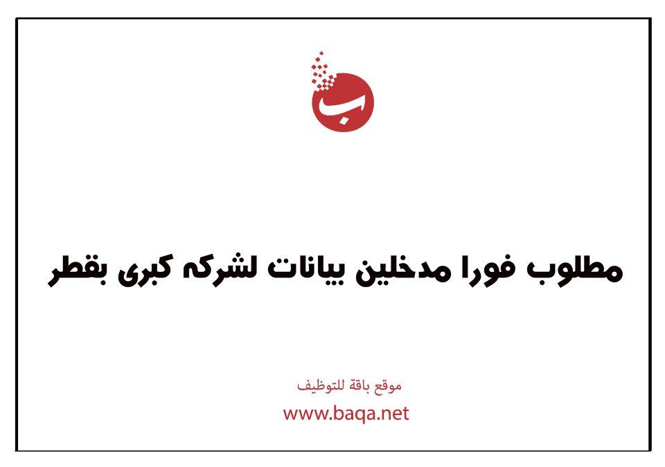 وظائف عاجلة قطر اليوم