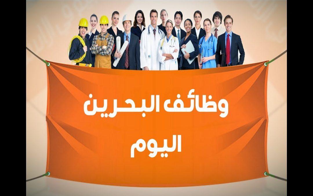مطلوب مندوبين مبيعات لشركة مبيعات وطنية بالبحرين