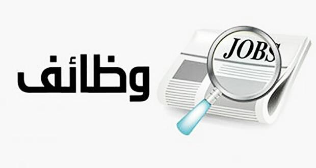 يوم مفتوح للتوظيف بالبحرين – فرص عمل البحرين