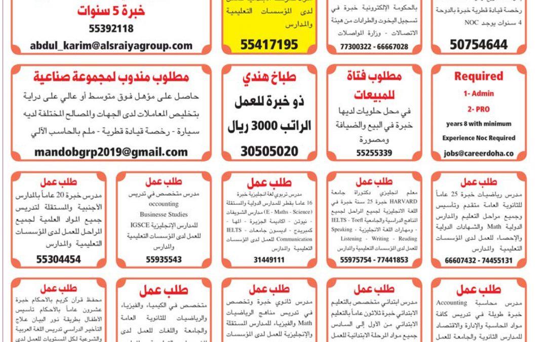 وظائف قطر اليوم