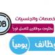 وظائف مهندسين بشركة قطرية