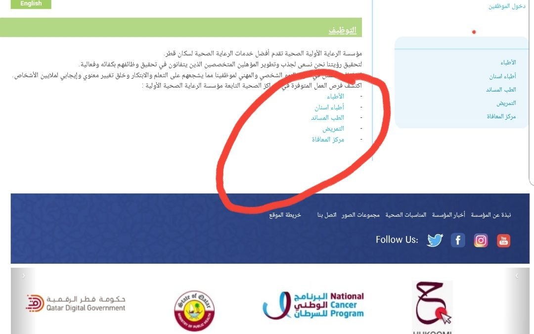 اعلان وظائف مؤسسة الرعاية الصحية قطر