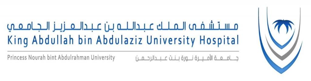 وظائف هندسية شاغرة بمستشفي الملك عبد الله الجامعي