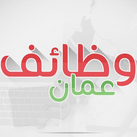 السفر فورا إلي سلطنه عمان | وظائف جميع التخصصات
