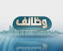 وظائف شاغرة للتعاقد بكبري مجمعات في ينبع بالسعودية