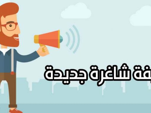 وظائف معلمات لغه عربيه ولغه انجليزيه لمدرسه خاصه بسلطنه عمان
