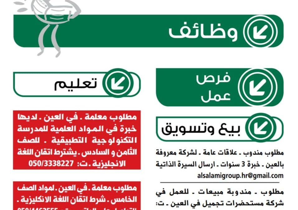 أكثر من 450 وظيفة داخل الإمارات جميع التخصصات