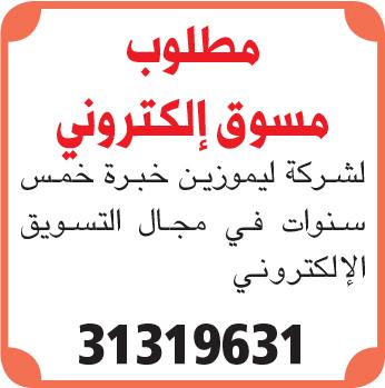 وظائف قطر من الشرق الوسيط 15 يناير 2019