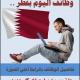 اعلان عن وظائف شاغره في احدى الجهات الحكومية بدولة قطر