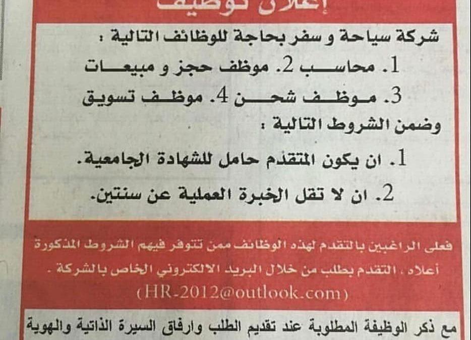 وظائف الامارات جميع التخصصات 6 يناير 2019