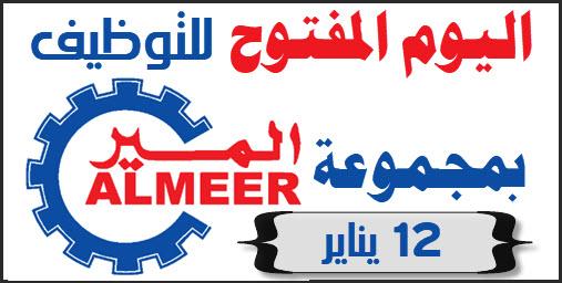 فرص توظيف بمجموعة المير الكويتية القابضة 12 يناير 2019