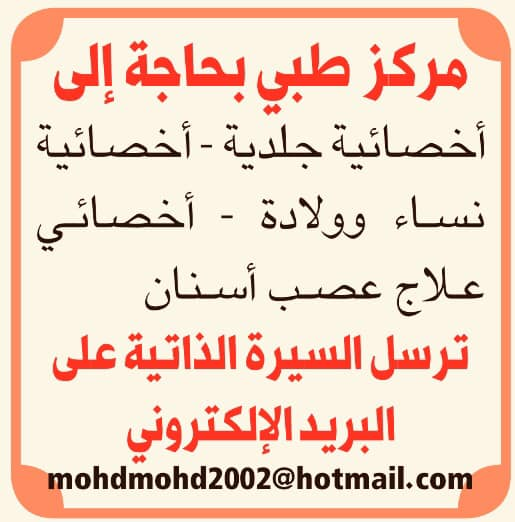 وظائف قطر 20 يناير 2019