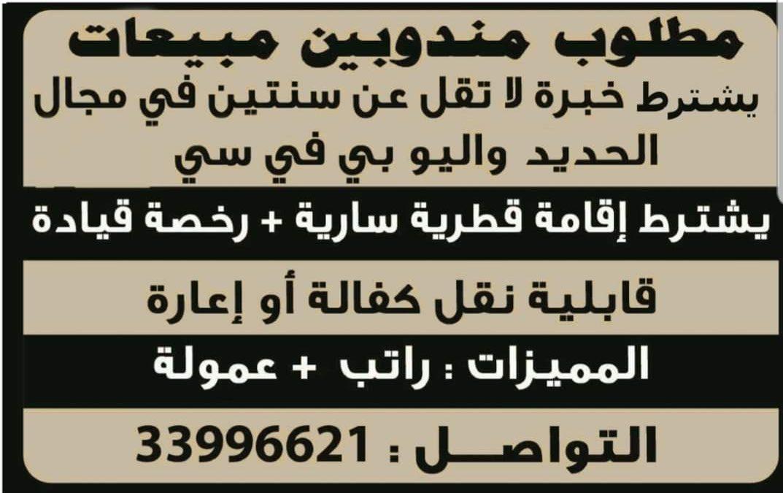 مطلوب مندوبين مبيعات قطر