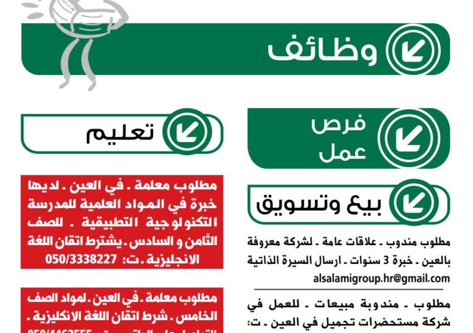 وظائف اليوم بالامارات رواتب تبدا من 5000 حتى 10 يناير 2019