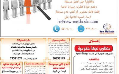 250 وظيفة متنوعة داخل قطر