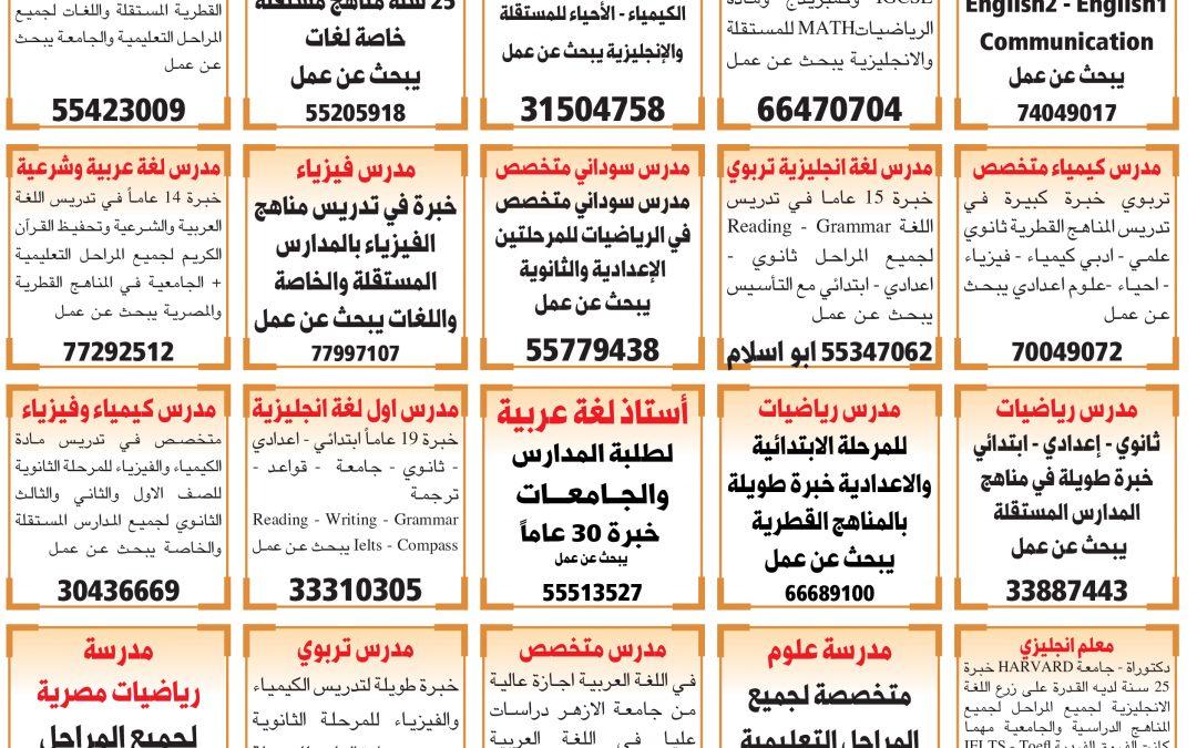 وظائف شاغرة من صحف قطر 10 يناير 2019