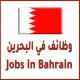 وظائف جميع التخصصات لمجموعة شركات بالبحرين