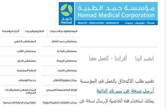 وظائف شاغرة مؤسسة حمد الطبية في قطر