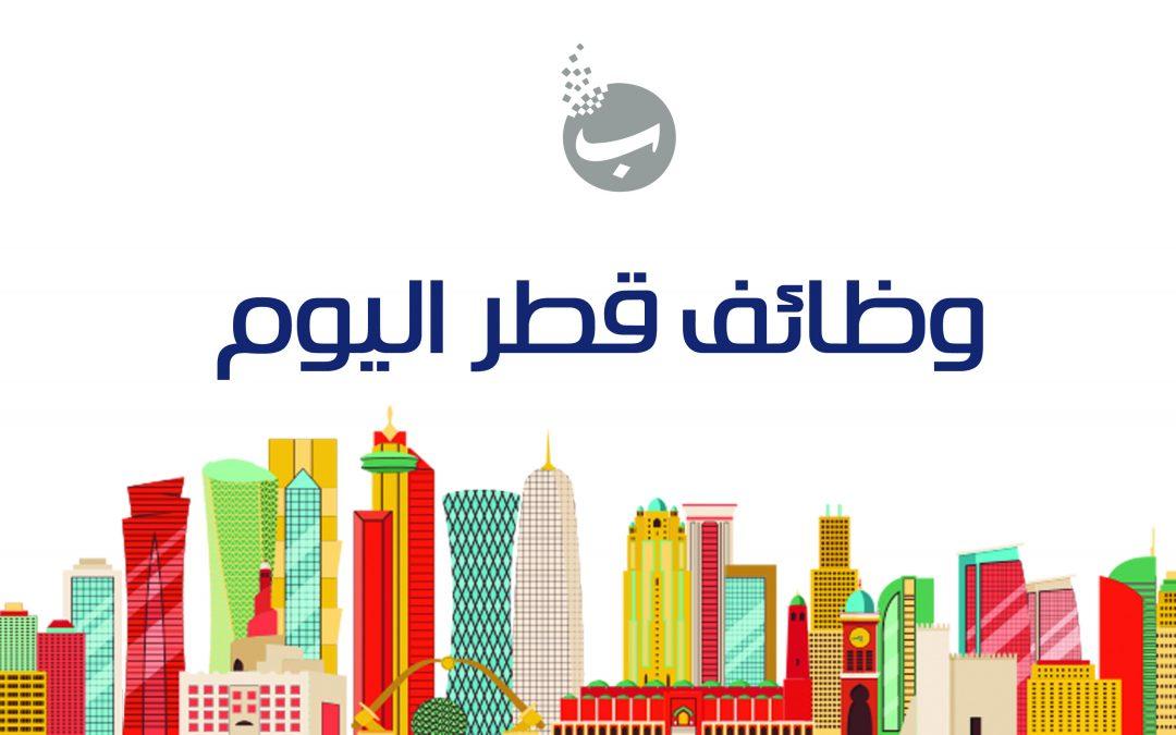 وظائف قطر اليوم 5 يناير 2018