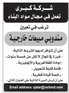 جميع وظائف صحف قطر هذا الأسبوع