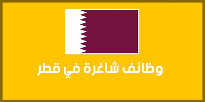 وظائف شاغرة جميع التخصصات للعمل بشركة قطرية رائدة
