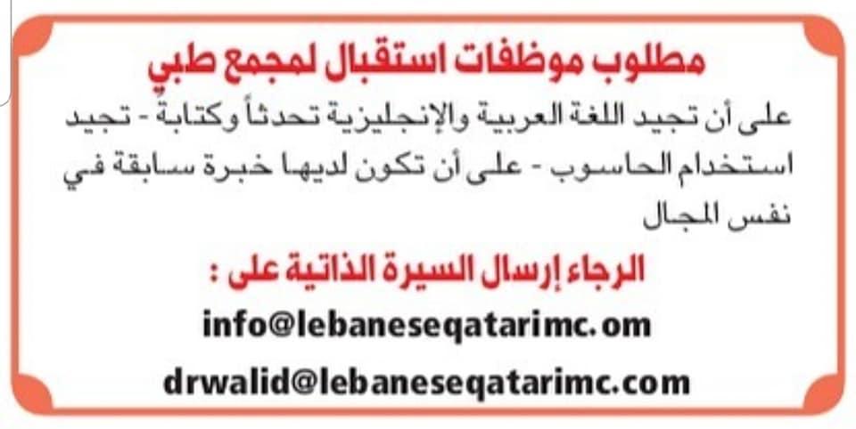 وظائف قطر اليوم 10 مارس 2019