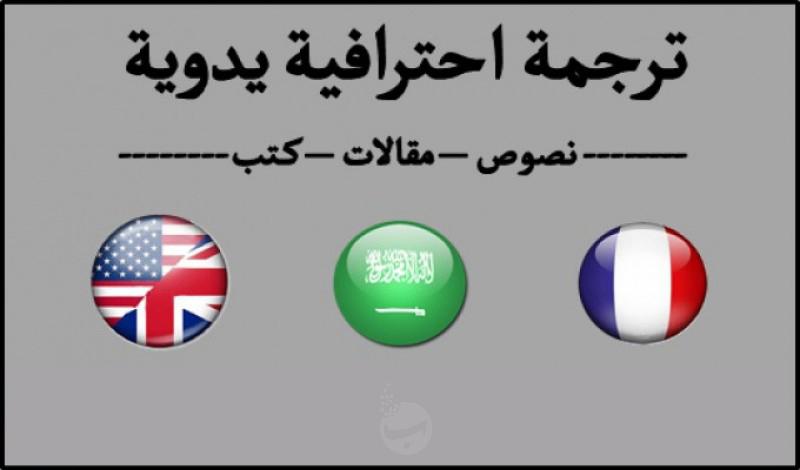 ترجمة احترافية للنصوص والمقالات   عربية – فرنسية – إنجليزية