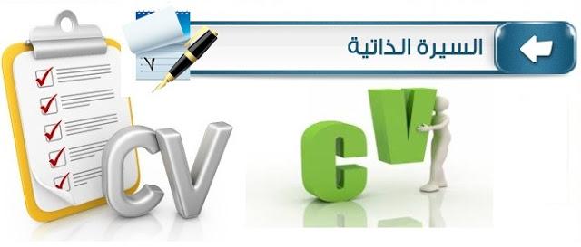 100 سيرة ذاتية C.V جاهزة قابلة للتعديل باللغة العربية والانجليزية