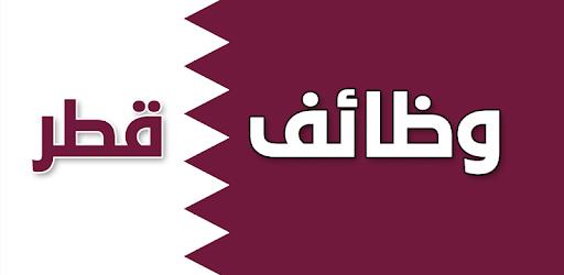 وظائف شاغرة بمؤسسة تعليمية كبيرة في قطر (مختلف التخصصات)