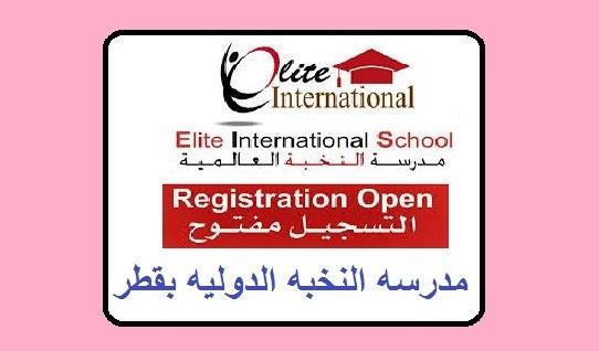 وظائف شاغرة مدرسه النخبة الدولية بقطر مدرسين جميع التخصصات 2020