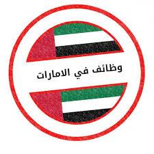 وظائف جريدة الوسيط الإمارات – وظائف متنوعة جميع التخصصات