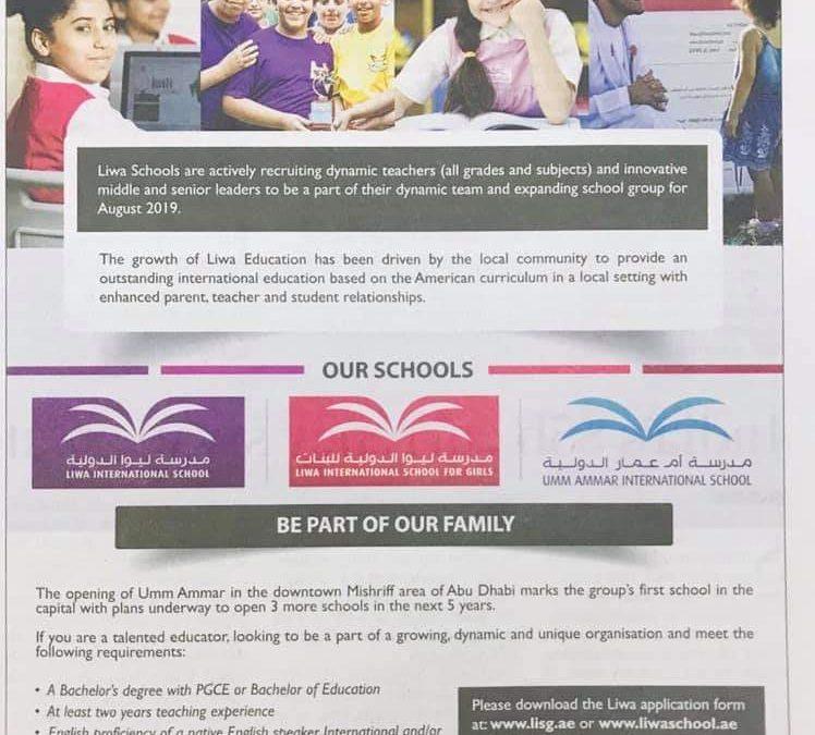 مطلوب معلمون من جميع الاختصاصات لمجموعه مدارس ليوا Liwa