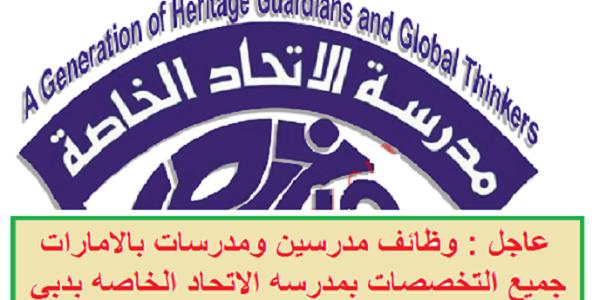وظائف شاغرة لدى مدرسة الاتحاد الخاصة دبي