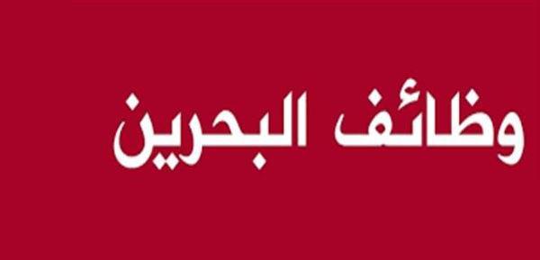 وظائف شاغرة | مؤسسة كبرى بمملكة البحرين