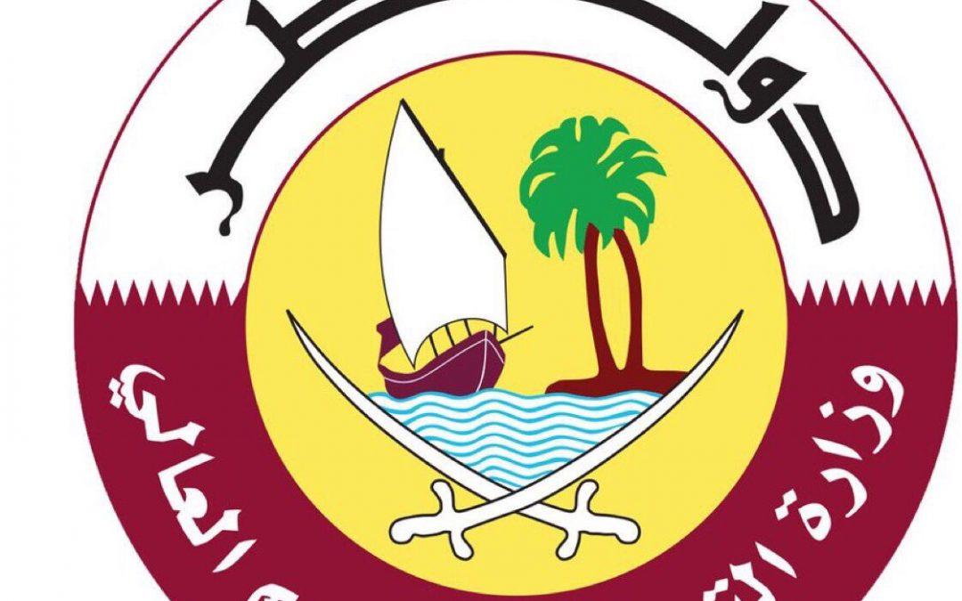 وظائف وزارة التعليم القطرية | وظائف مدرسين في قطر 2020