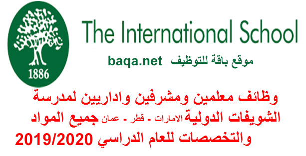 وظائف تعليمية وإدارية بجميع التخصصات في مدرسة الشويفات الدولية في الامارات وقطر وعمان 2020