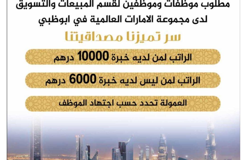 مطلوب موظفين مبيعات و تسويق براتب 10 الاف درهم