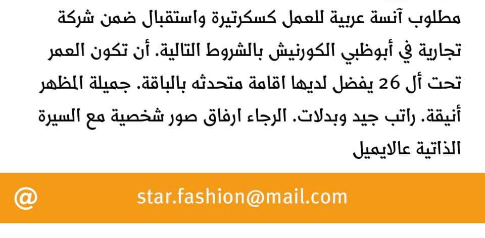 وظائف الامارات .. دبي – عجمان – الشارقة | سكرتارية