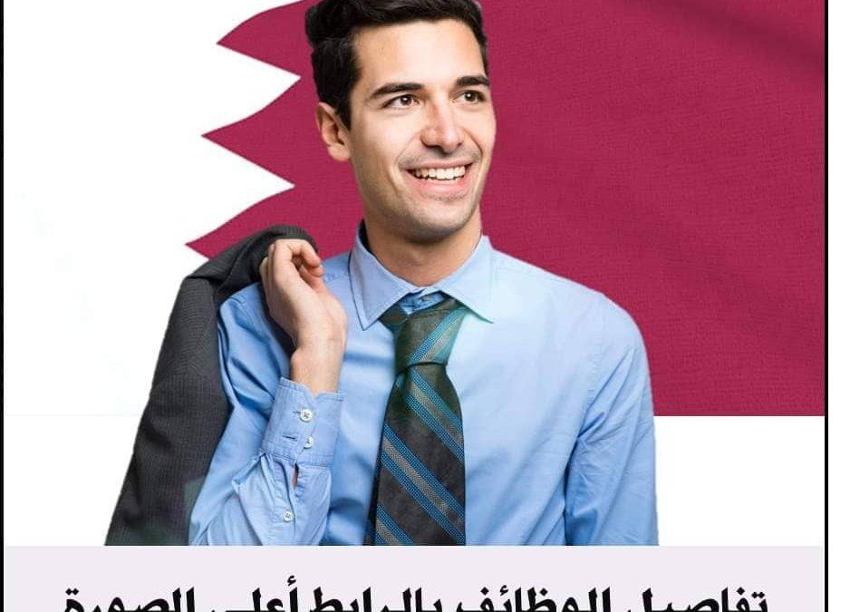 وظائف استقبال ومندوبين مبيعات للعمل بقطر