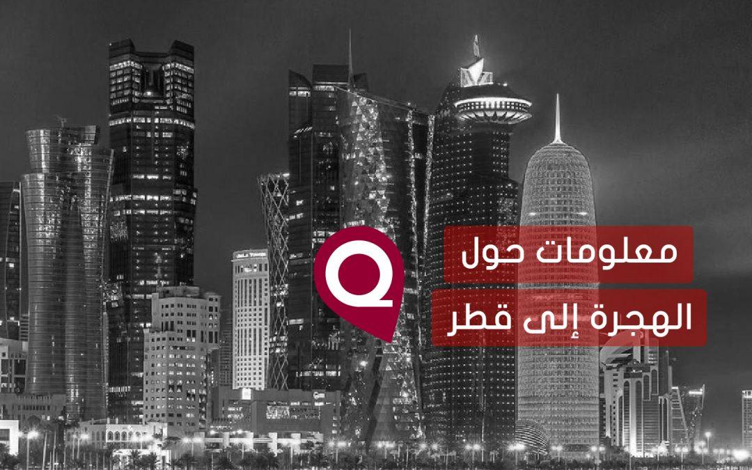 الهجرة إلى قطر 2020