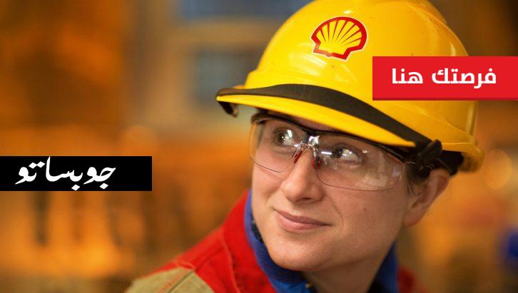 مطلوب موظفين مختلف التخصصات شركة شل للبترول قطر